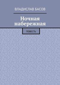 Владислав Басов - Ночная набережная. Повесть