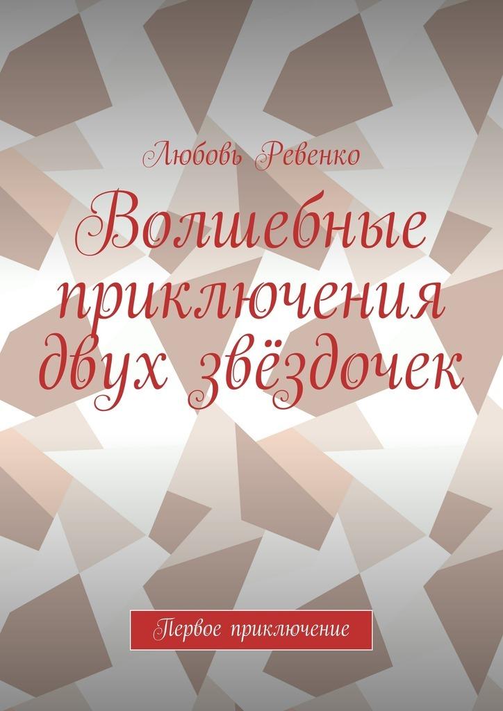 Любовь Петровна Ревенко бесплатно