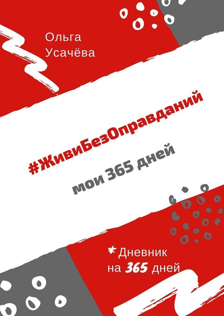 Ольга Усачёва - #ЖивиБезОправданий. Мои 365 дней