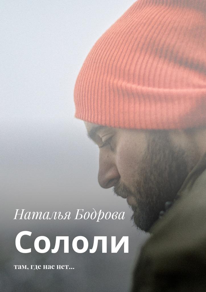 Наталья Бодрова - Сололи. Там, где нас нет…