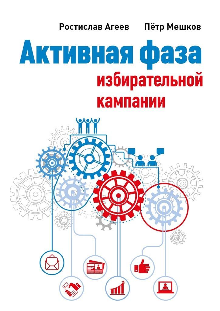 Ростислав Агеев, Пётр Мешков - Активная фаза избирательной кампании