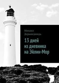 Михаил Дерыведмидь - 13дней издневника наЭйлин-Мор