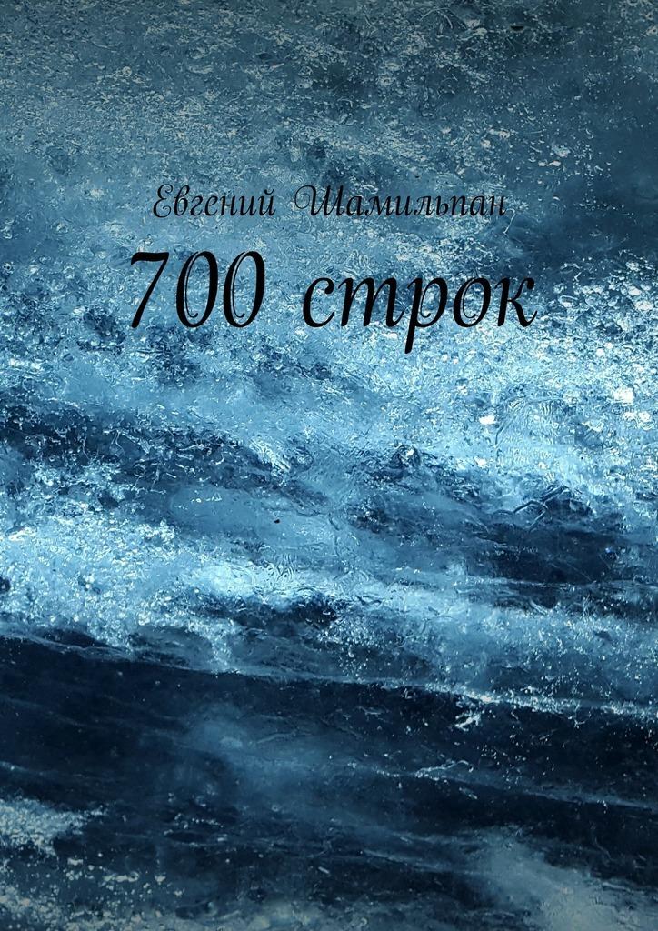 Евгений Викторович Шамильпан 700 строк елена сахарова реверсивная поэзия как диалог с пустотой