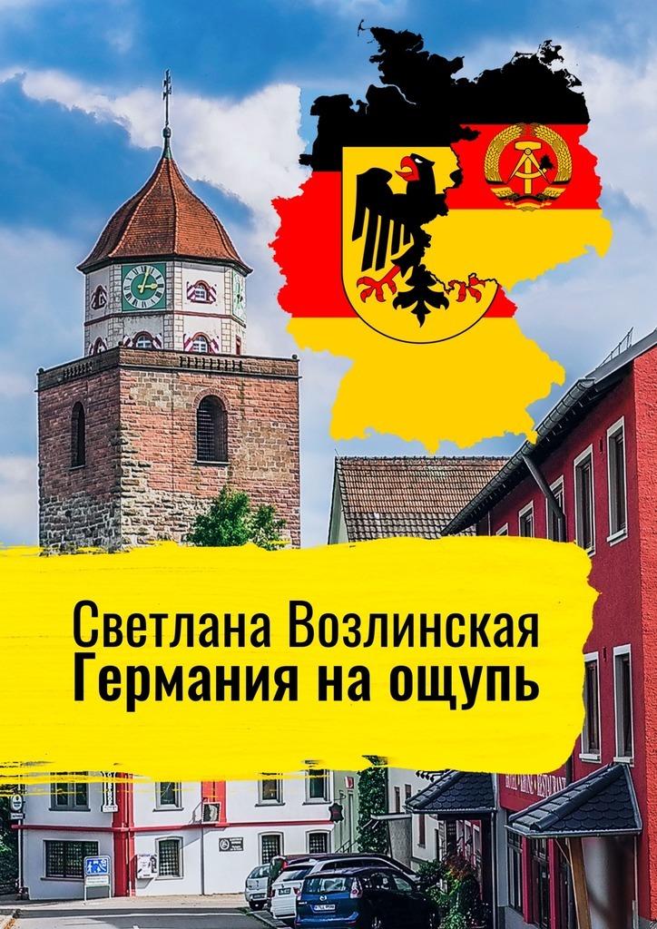 Германия на ощупь