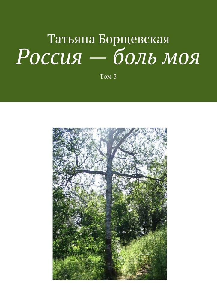 Татьяна Александровна Борщевская бесплатно