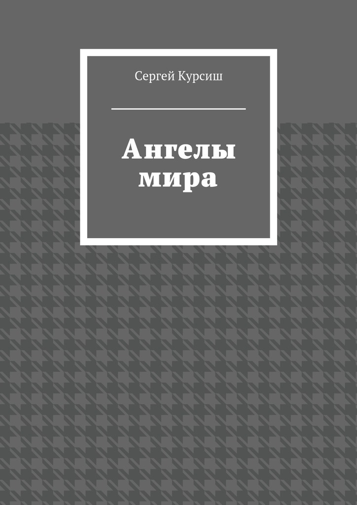 Сергей Курсиш - Ангелы мира