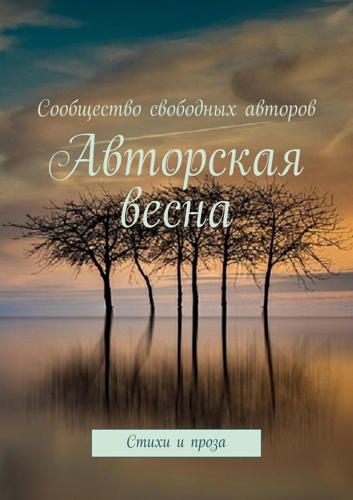 Тамара Сальникова Авторская весна. Стихи и проза
