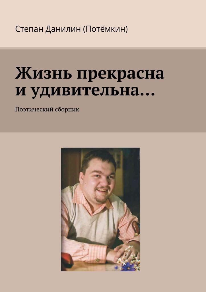 Степан Данилин (Потёмкин) бесплатно