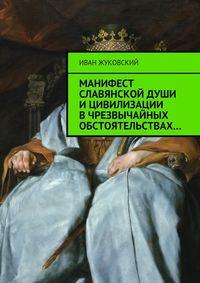 - Манифест славянской души и цивилизации в чрезвычайных обстоятельствах