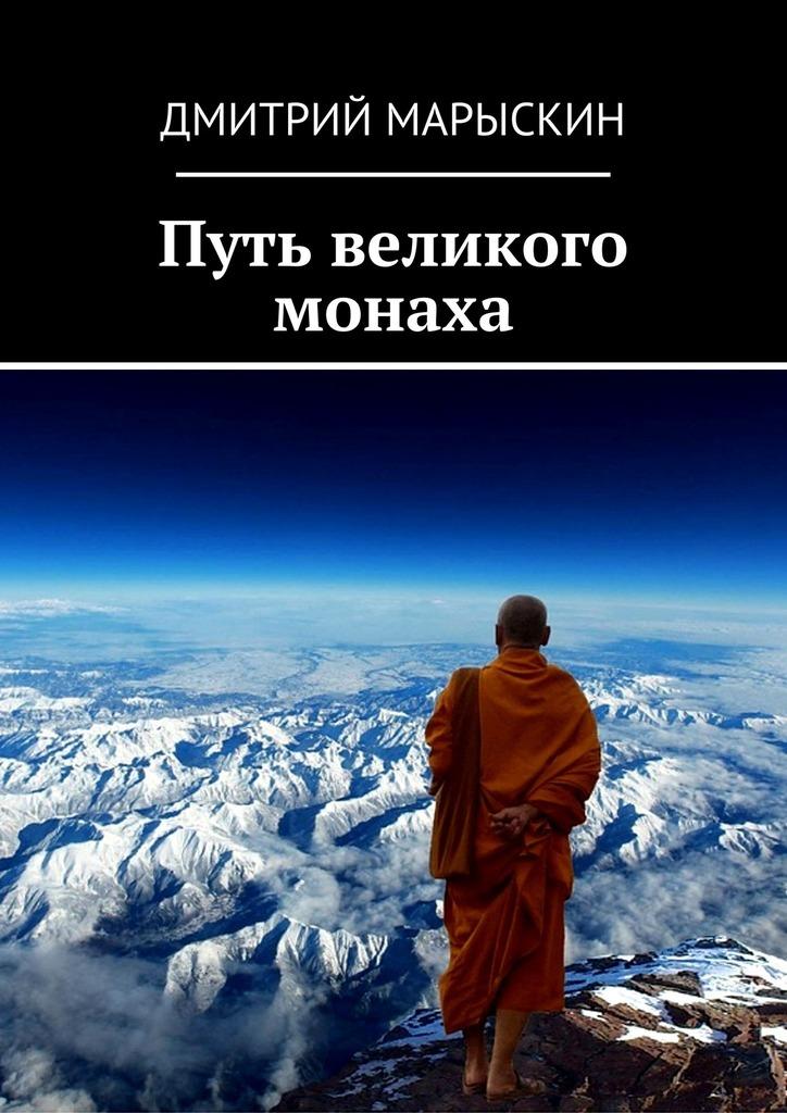Дмитрий Марыскин Путь великого монаха хаксли о о дивный новый мир слепец в газе