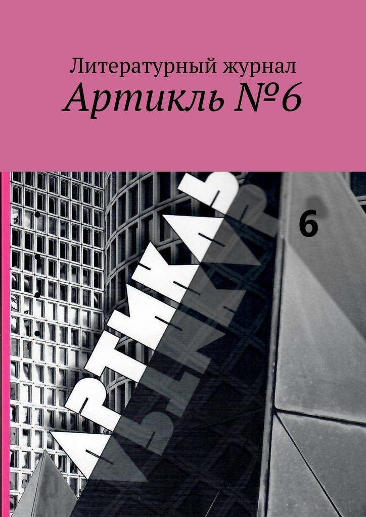 Артикль №6