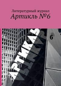 Яков Шехтер - Артикль №6