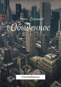 Макс Романов - Обыденное. Стихотворения