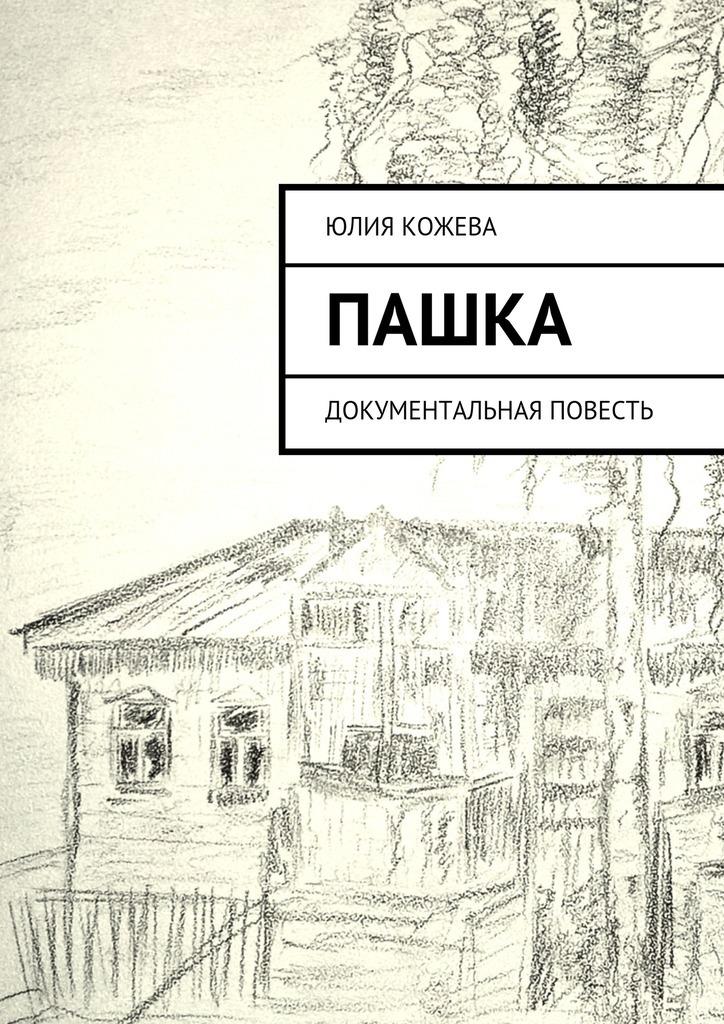 Юлия Кожева Пашка. Документальная повесть савицкий г яростный поход танковый ад 1941 года