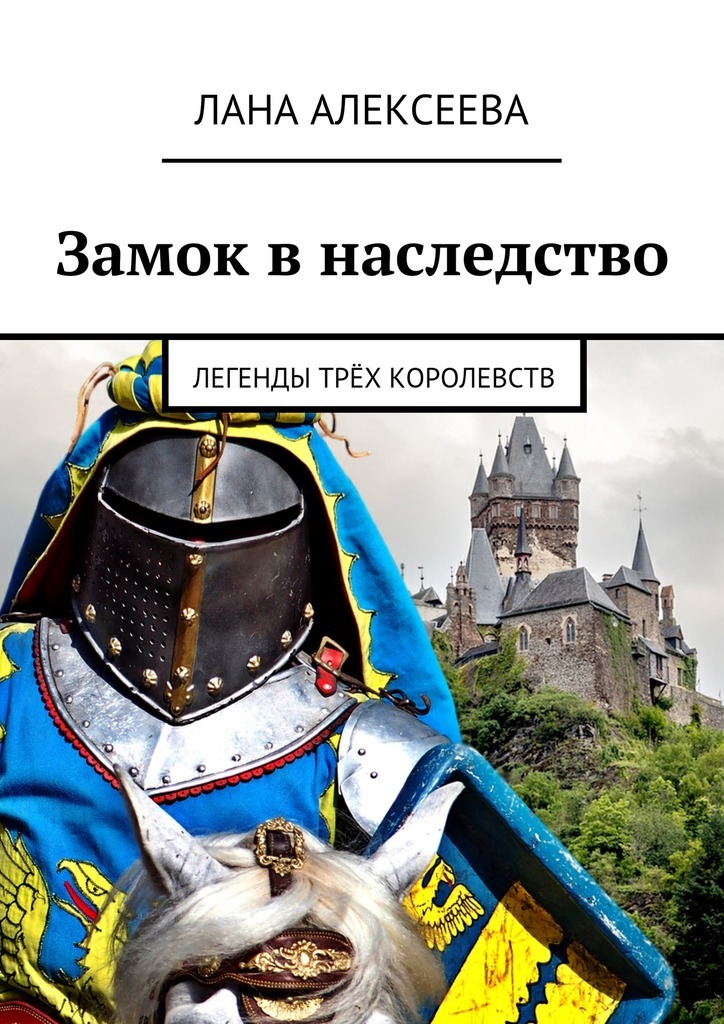 Замок внаследство. Легенды трёх королевств