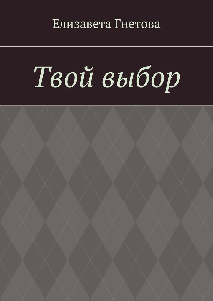 Елизавета Гнетова - Твой выбор