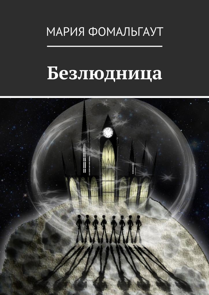Мария Фомальгаут Безлюдница как землю в сабах
