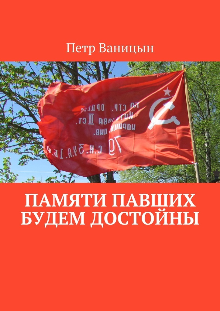 Петр Ваницын Памяти павших будем достойны алексей махров спасибо деду за победу это и моя война