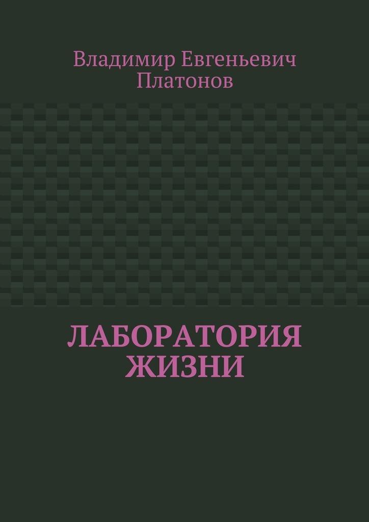 Владимир Платонов - Лаборатория жизни