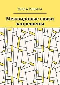 Ольга Ильина - Межвидовые связи запрещены