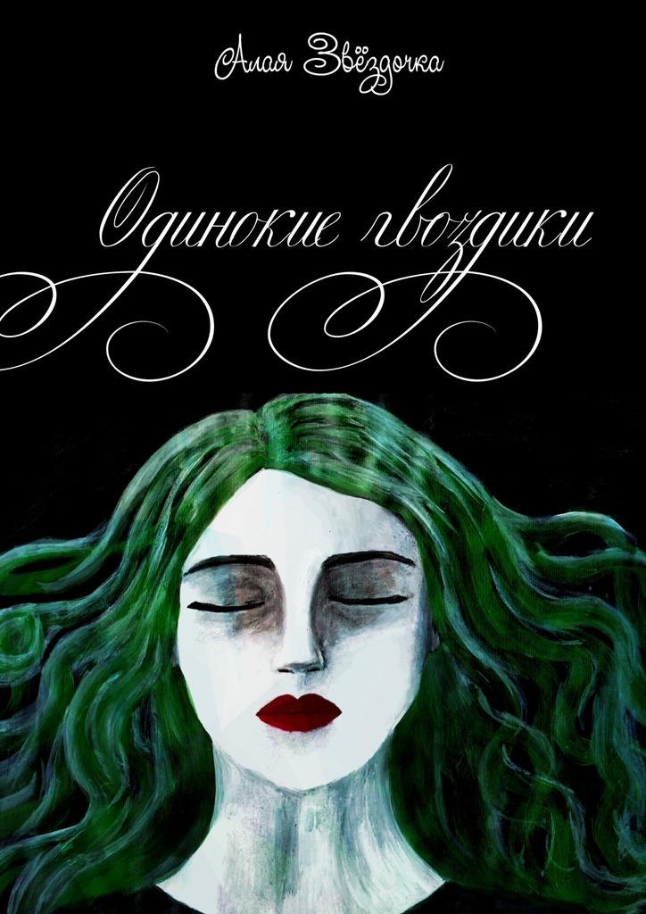 Алая Звёздочка - Одинокие гвоздики