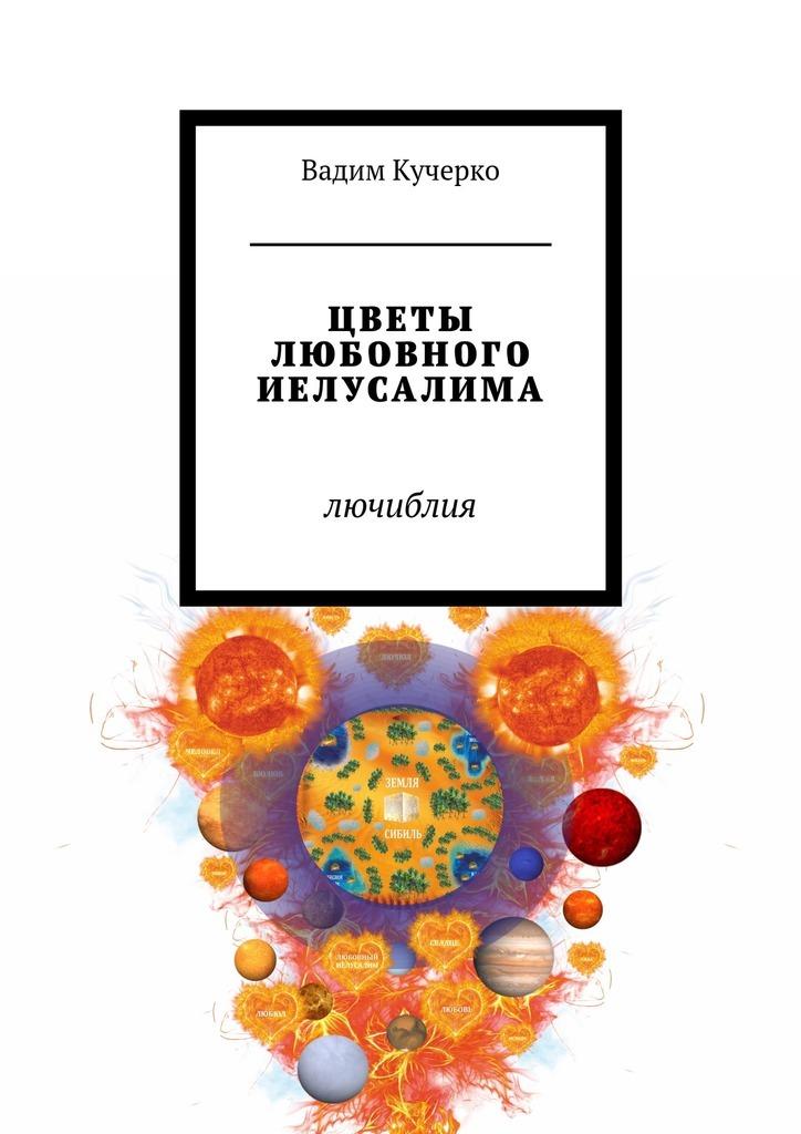 Вадим Кучерко Цветы любовного Иелусалима. Лючиблия