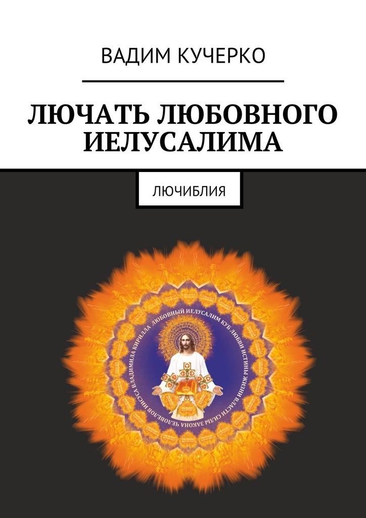 Вадим Кучерко Лючать любовного Иелусалима. Лючиблия