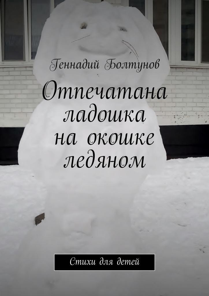 Геннадий Болтунов бесплатно