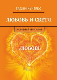 Вадим Кучерко - Любовь и светл. Любовный Иелусалим