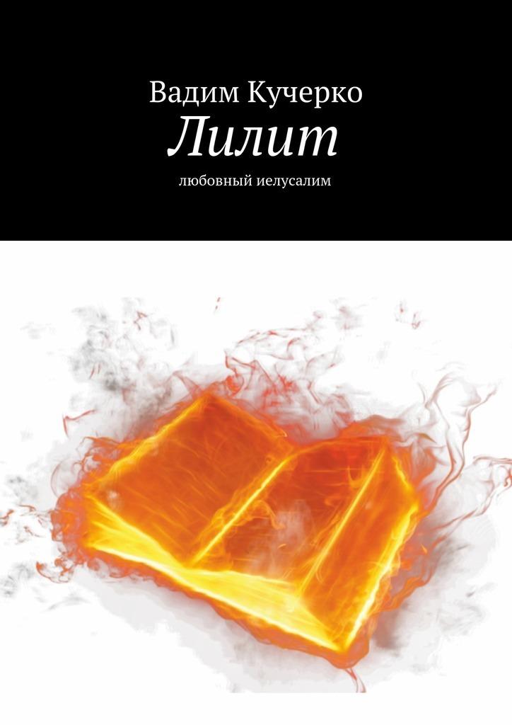 Лилит. любовный иелусалим
