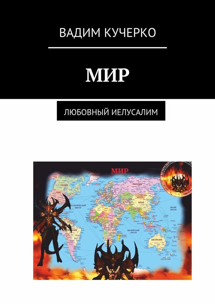 Вадим Кучерко Мир. Любовный Иелусалим ISBN: 9785449086563 ведуты мир джалала