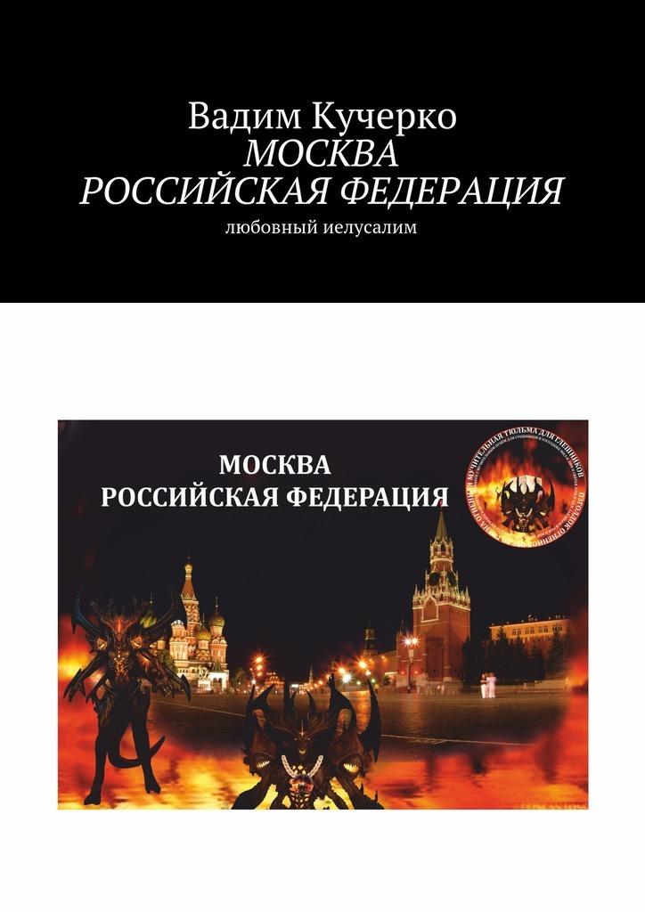Вадим Кучерко Москва Российская Федерация. Любовный Иелусалим