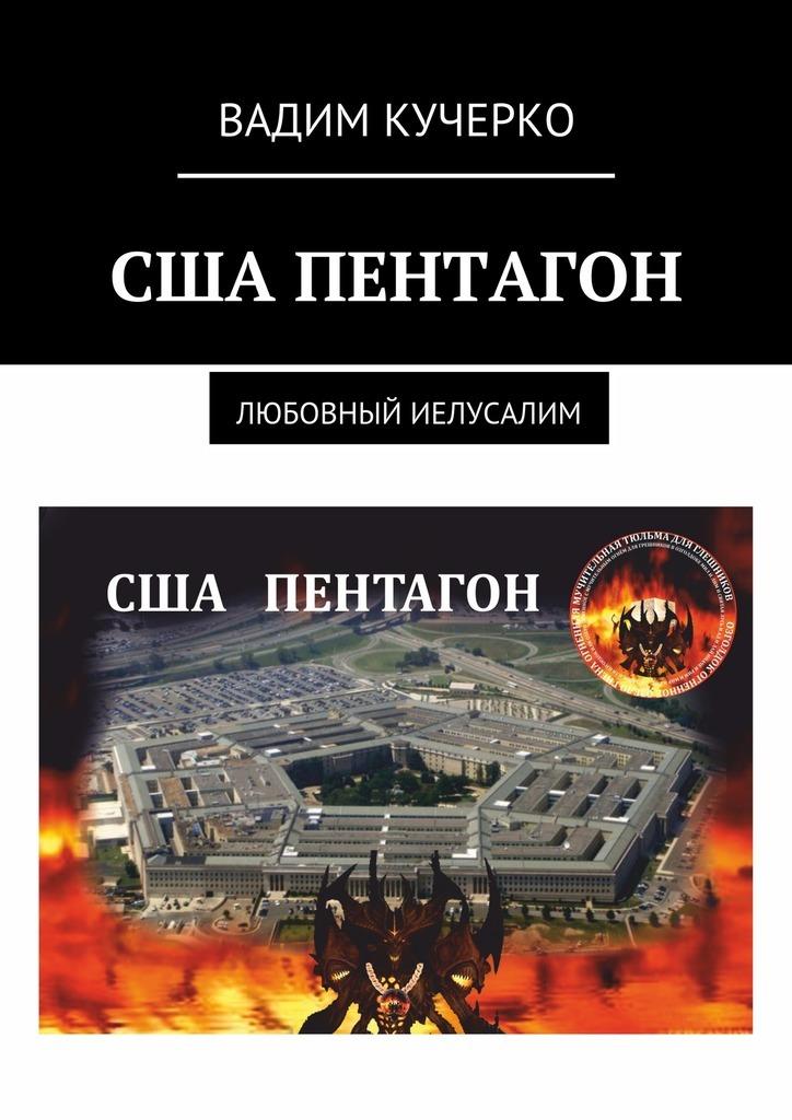 Вадим Кучерко США Пентагон. Любовный иелусалим старинные авто в сша