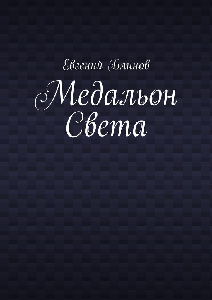 Евгений Блинов Медальон Света