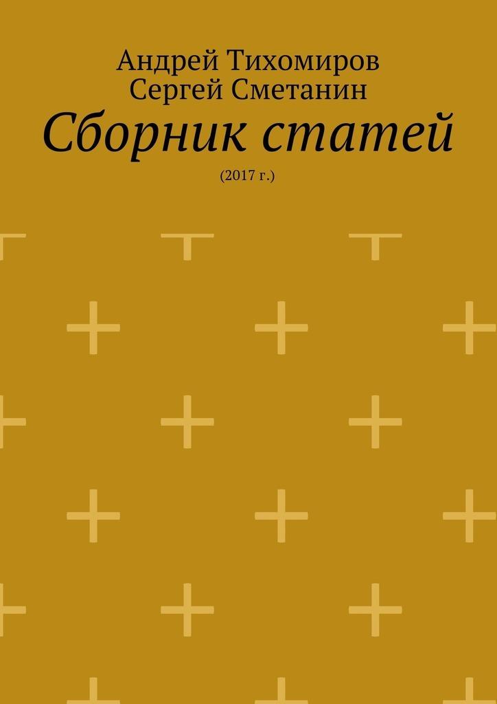 Сергей Сметанин, Андрей Тихомиров - Сборник статей. 2017г.