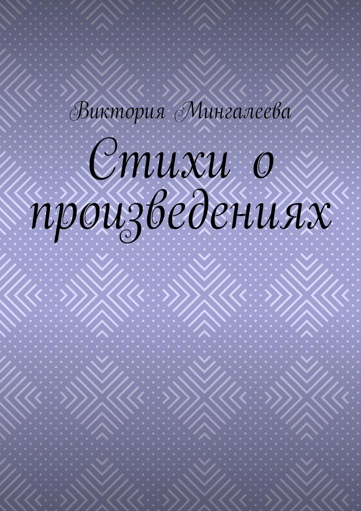 Виктория Мингалеева Стихи о произведениях виктория мингалеева эшли эймс и
