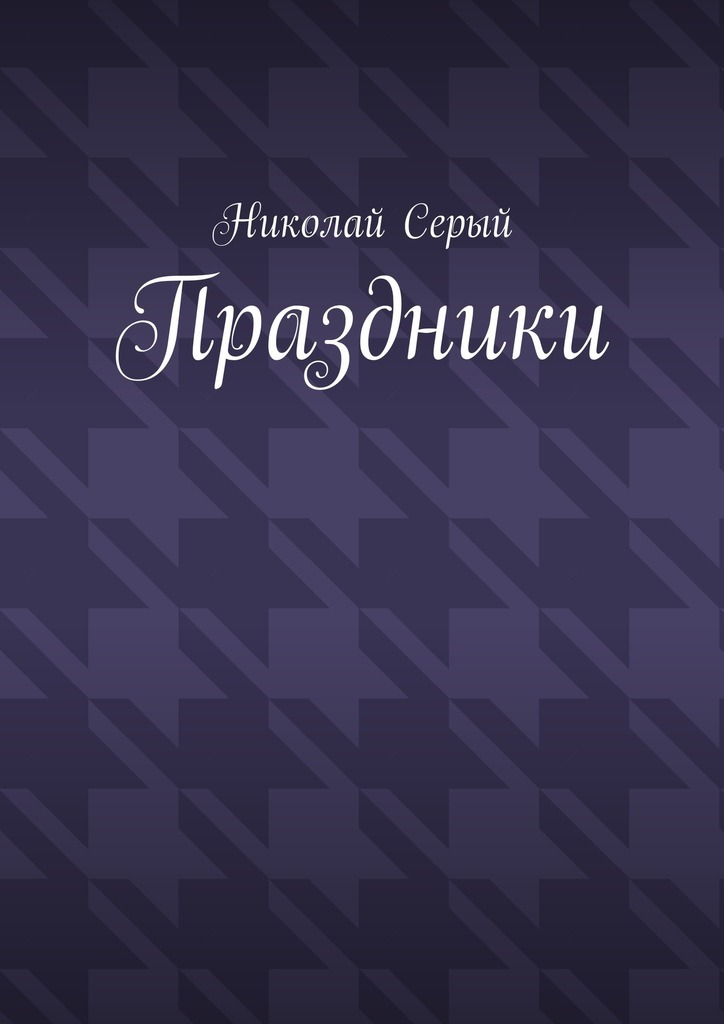 Николай Серый Праздники. Драма