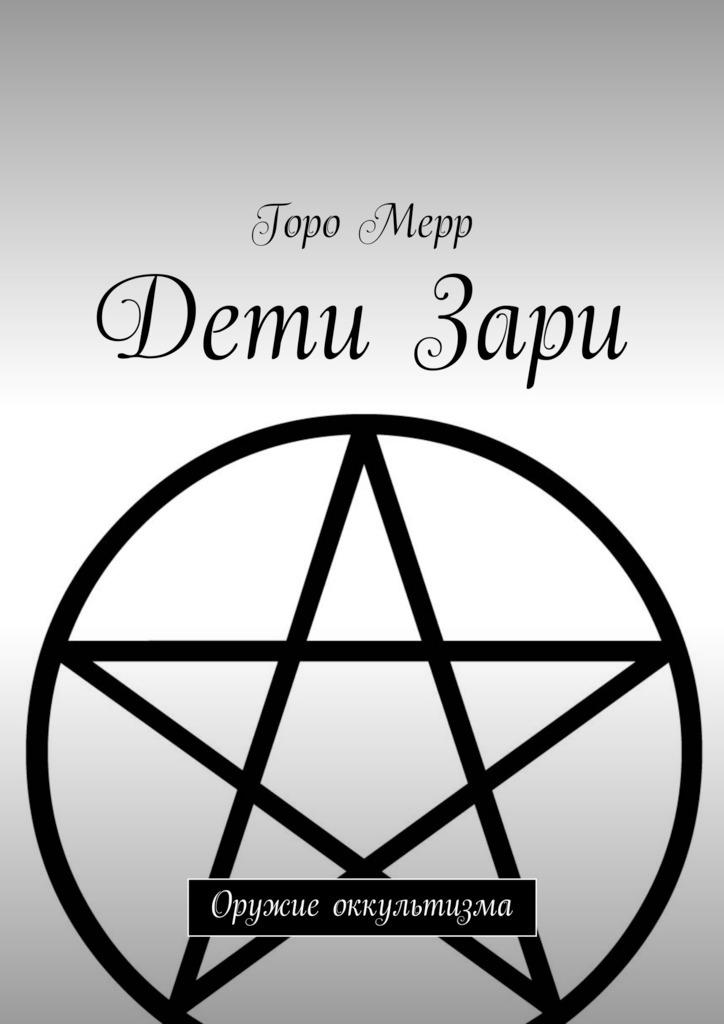 Горо Мерр - Дети Зари. Оружие оккультизма