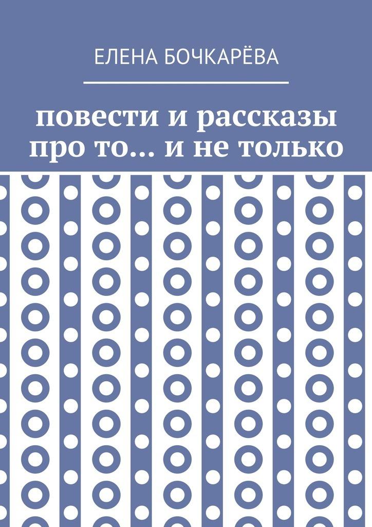 Елена Алесксандровна Бочкарёва бесплатно