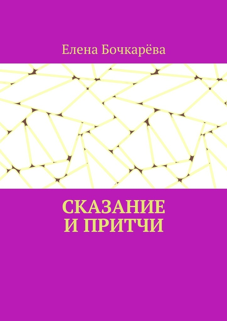 Елена Александровна Бочкарёва Сказание и притчи