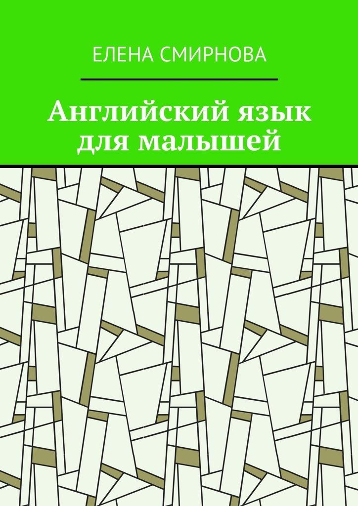 Елена Смирнова - Английский язык для малышей
