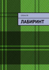 Елена РБ - Лабиринт