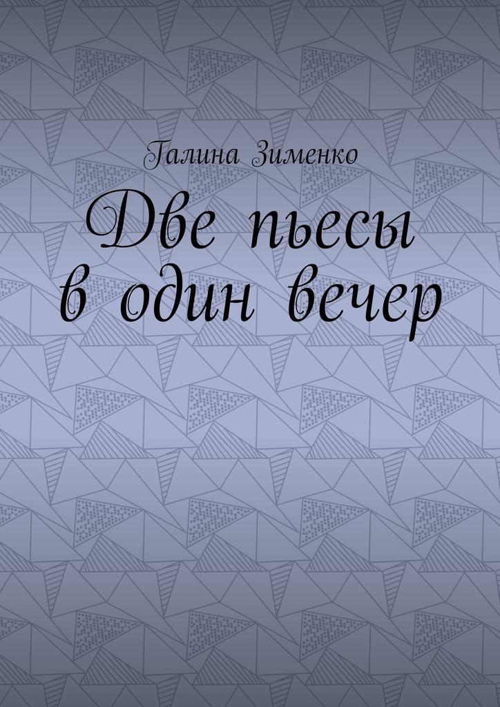 Галина Зименко - Две пьесы водин вечер