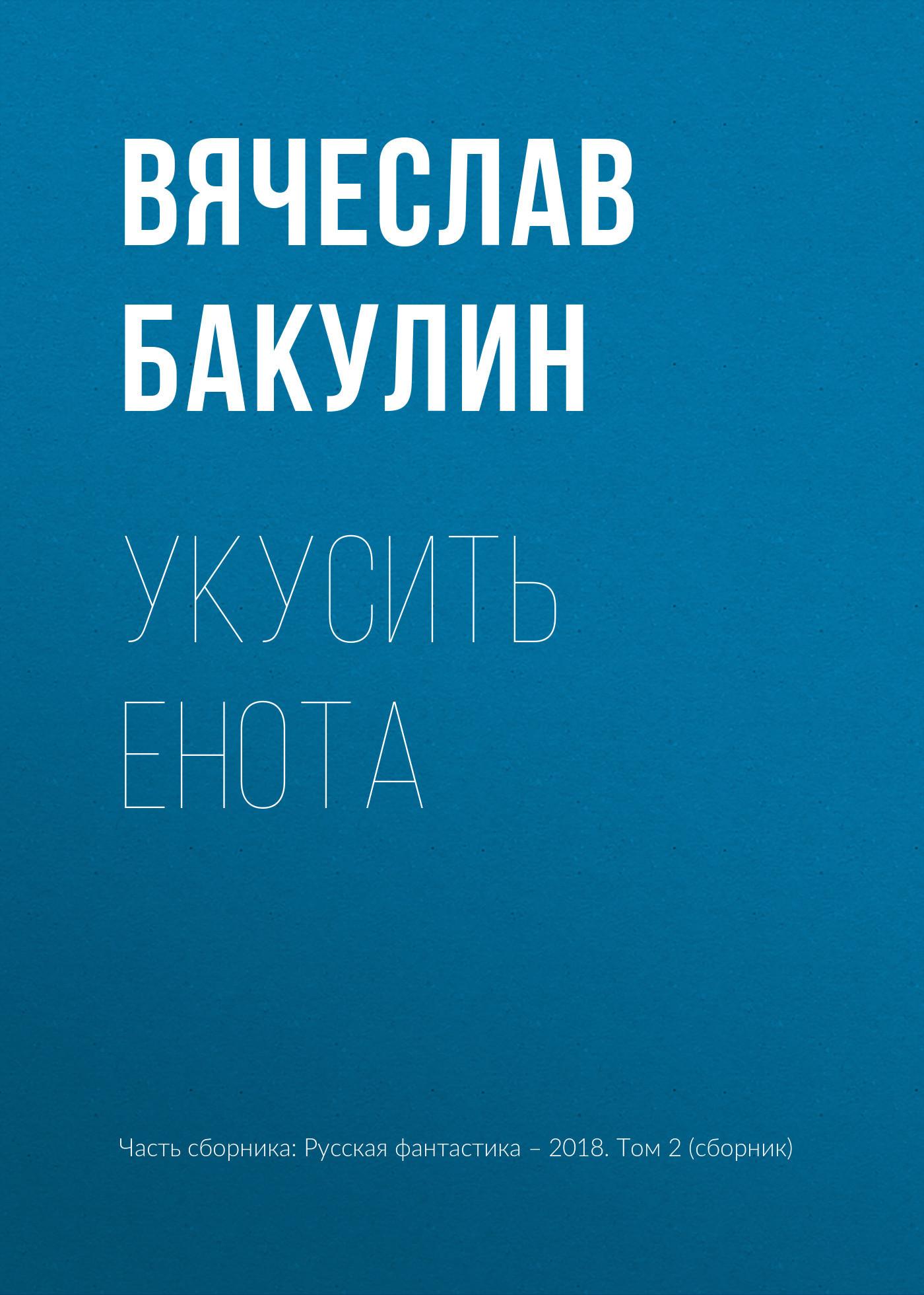 Вячеслав Бакулин - Укусить енота