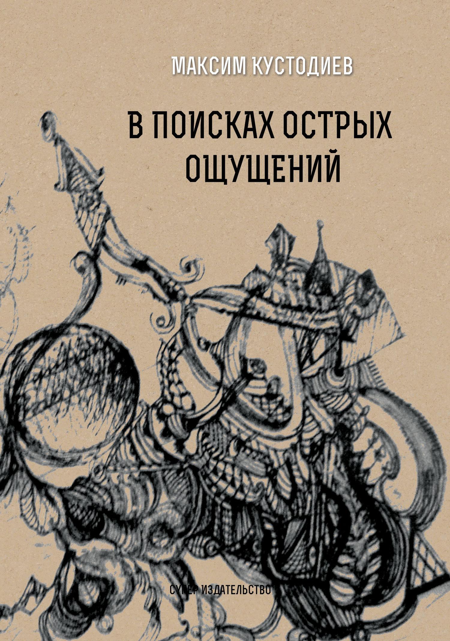 Максим Кустодиев В поисках острых ощущений мария жукова гладкова остров острых ощущений