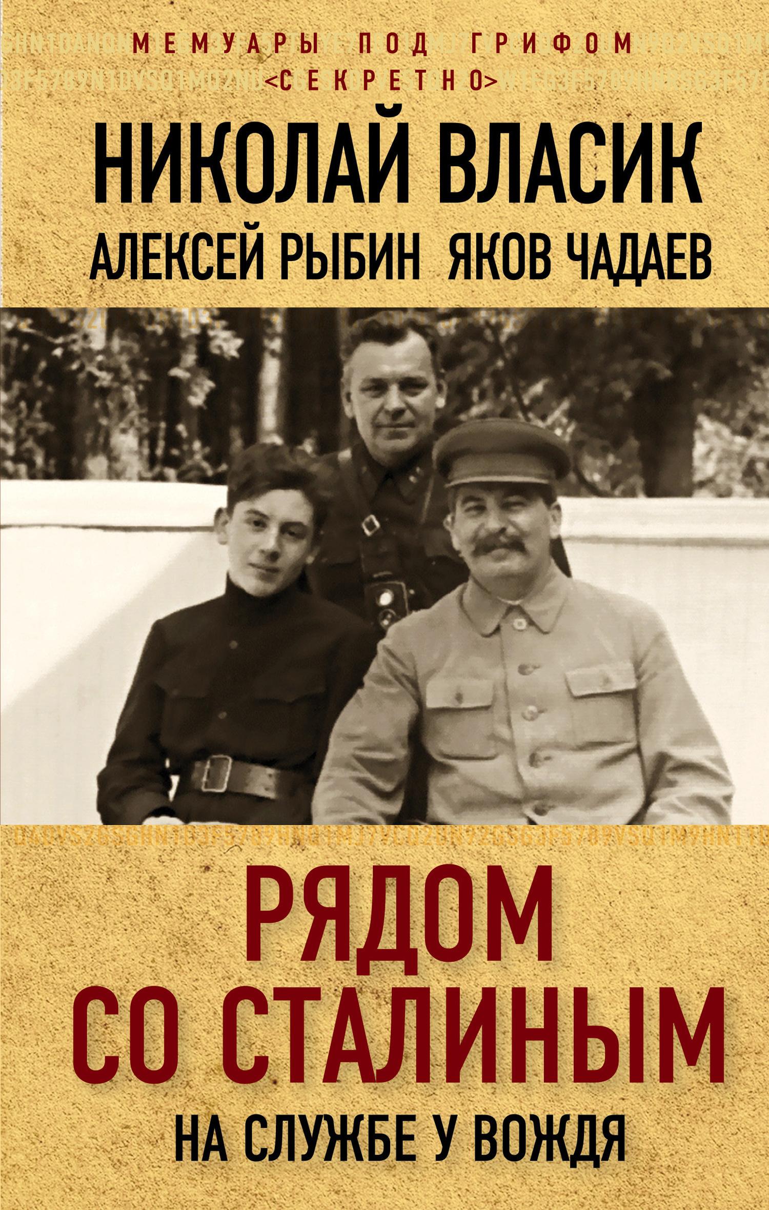 Николай Власик Рядом со Сталиным. На службе у вождя сталин биография вождя