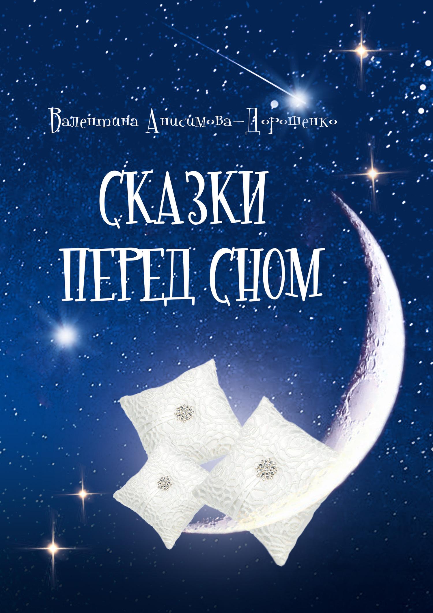Валентина Анисимова-Дорошенко - Сказки перед сном