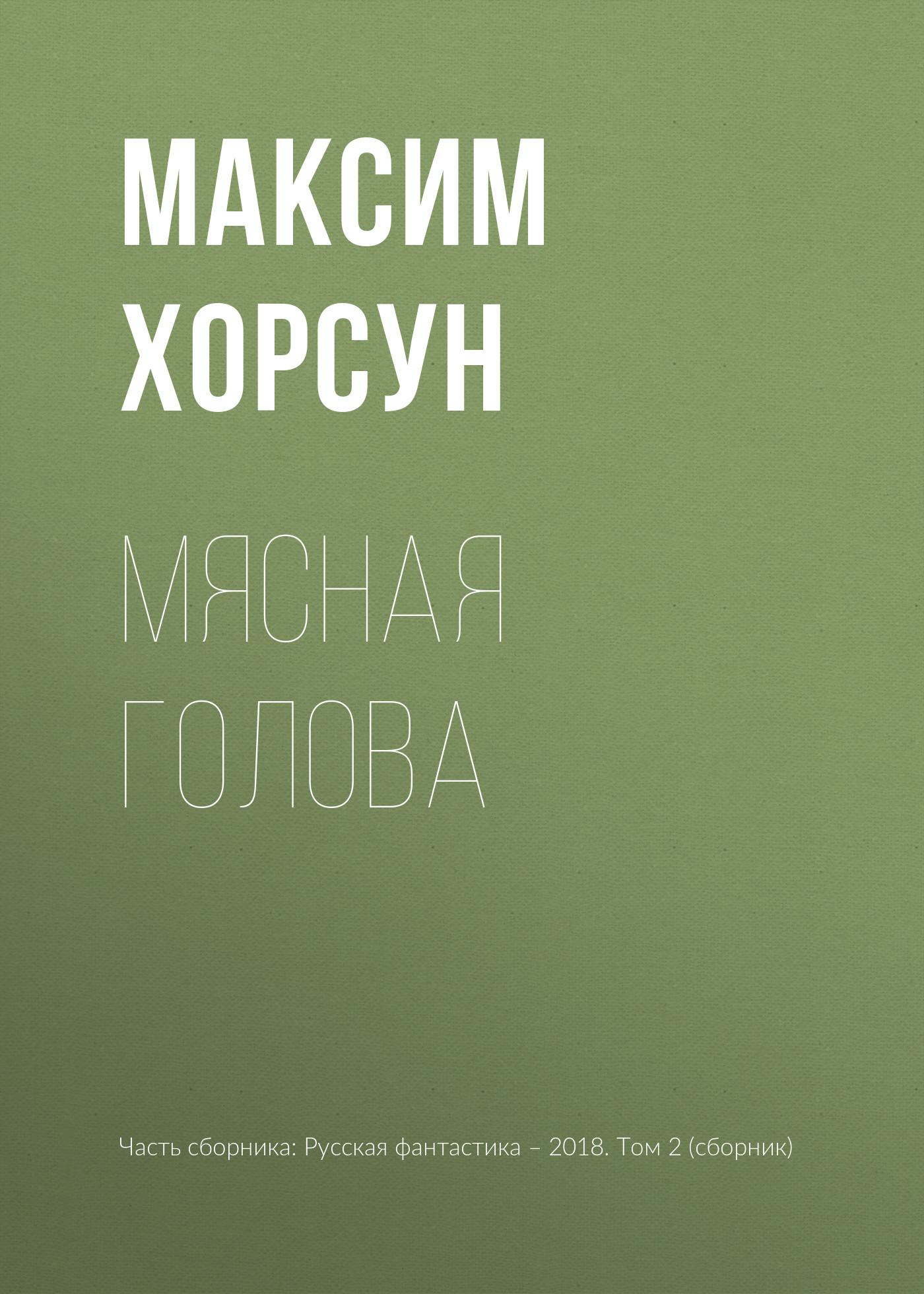 Максим Хорсун Мясная голова залито асфальтом