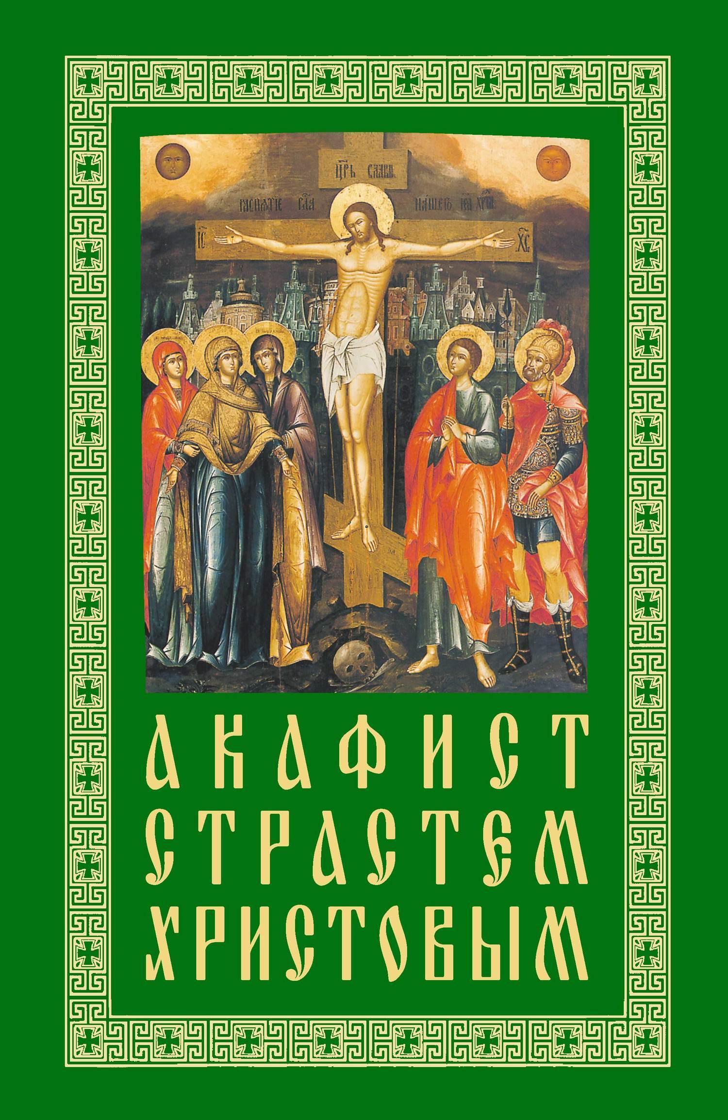 Сборник - Акафист Страстем Христовым