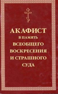 Сборник - Акафист умилительный Господу Иисусу Христу, Праведнейшему Судии и Мздовоздаятелю нашему, в память всеобщего Воскресения и Страшного Суда